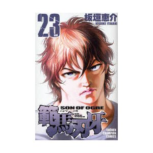 範馬刃牙 SON OF OGRE vol.23 THE BOY FASCINATING THE FIGHTING GOD|ggking