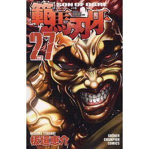 範馬刃牙 SON OF OGRE vol.27 THE BOY FASCINATING THE FIGHTING GOD|ggking