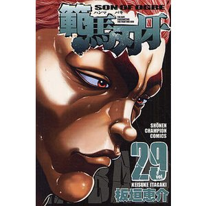 範馬刃牙 SON OF OGRE vol.29 THE BOY FASCINATING THE FIGHTING GOD|ggking