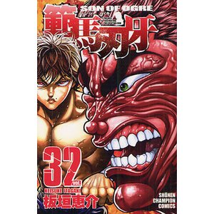 範馬刃牙 SON OF OGRE vol.32 THE BOY FASCINATING THE FIGHTING GOD|ggking