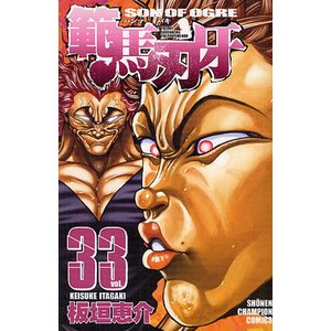 範馬刃牙 SON OF OGRE vol.33 THE BOY FASCINATING THE FIGHTING GOD|ggking