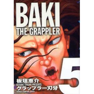 グラップラー刃牙 完全版 5|ggking