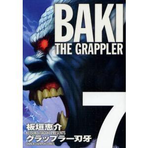 グラップラー刃牙 完全版 7|ggking