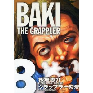 グラップラー刃牙 完全版 8|ggking
