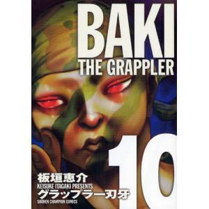 グラップラー刃牙 完全版 10|ggking