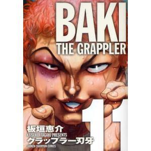 グラップラー刃牙 完全版 11|ggking