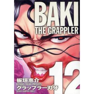 グラップラー刃牙 完全版 12|ggking