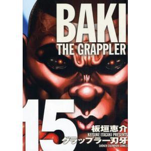 グラップラー刃牙 完全版 15|ggking