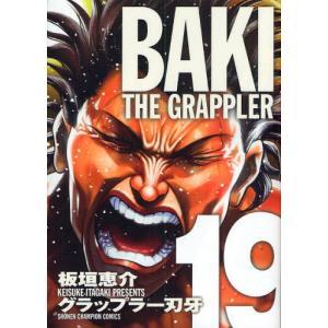 グラップラー刃牙 完全版 19|ggking
