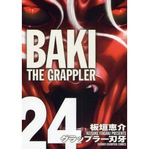 グラップラー刃牙 完全版 24|ggking