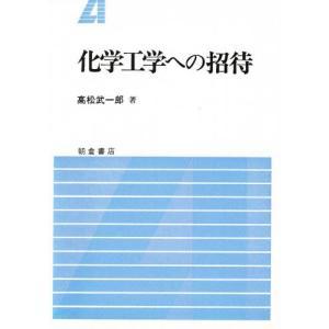 本 ISBN:9784254250244 高松武一郎/著 出版社:朝倉書店 出版年月:1995年01...