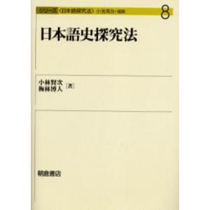 日本語史探究法|ggking