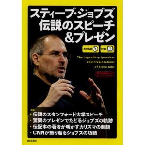 本 ISBN:9784255006796 スティーブ・ジョブズ/〔述〕 『CNN English E...