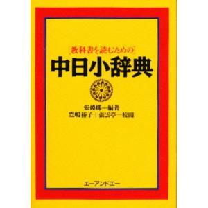 〈教科書を読むための〉中日小辞典|ggking