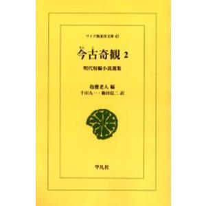 今古奇観 明代短編小説選集 2 オンデマンド|ggking