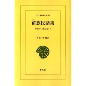 苗族民話集 中国の口承文芸 2 オンデマンド|ggking