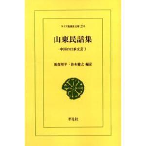 山東民話集 中国の口承文芸 3 オンデマンド|ggking
