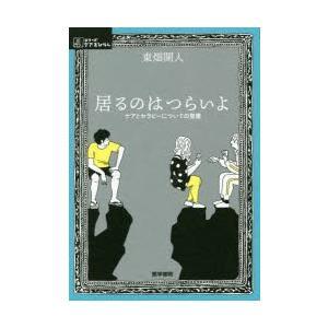 本 ISBN:9784260038850 東畑開人/著 出版社:医学書院 出版年月:2019年02月...