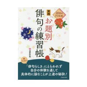 30日のドリル式実践「お題別」俳句の練習帳 ggking