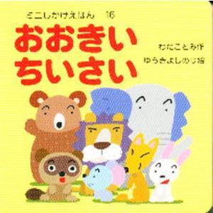 本 ISBN:9784265066292 わだことみ/作 ゆうきよしのり/絵 出版社:岩崎書店 出版...