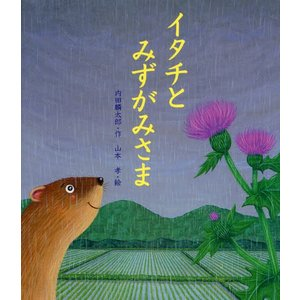 本 ISBN:9784265070480 内田麟太郎/作 山本孝/絵 出版社:岩崎書店 出版年月:2...