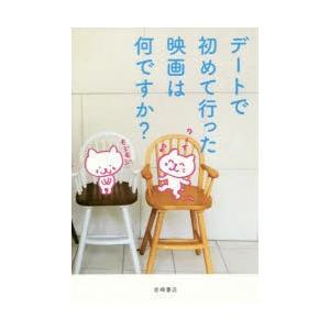 本 ISBN:9784265802388 柴田こずえ/取材・文 出版社:岩崎書店 出版年月:2018...