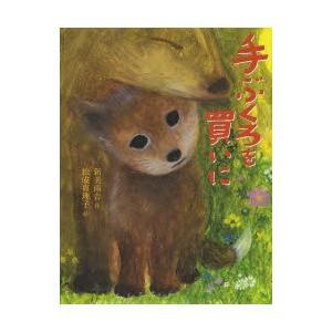 本 ISBN:9784265830138 新美南吉/作 松成真理子/絵 出版社:岩崎書店 出版年月:...