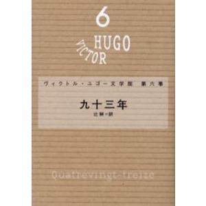ヴィクトル・ユゴー文学館 第6巻 ggking