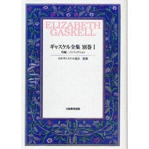ギャスケル全集 別巻1 ggking