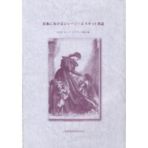 日本におけるジョージ・エリオット書誌|ggking