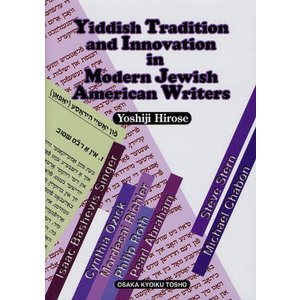 Yiddish Tradition and Innovation in Modern Jewish American Writers ggking