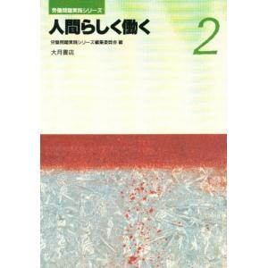 本 ISBN:9784272300020 労働問題実践シリーズ編集委員会/編 出版社:大月書店 出版...