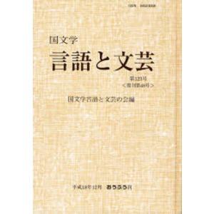 国文学 言語と文芸 123|ggking