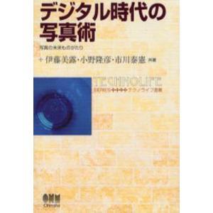 本 ISBN:9784274024191 伊藤美露/共著 小野隆彦/共著 市川泰憲/共著 出版社:オ...