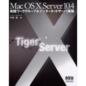Mac OS X Server 10.4実践ワークグループ&インターネットサーバ構築