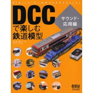 DCCで楽しむ鉄道模型 Digital Command Control サウンド・応用編|ggking