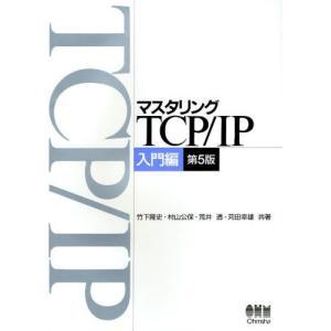 マスタリングTCP/IP 入門編の関連商品5
