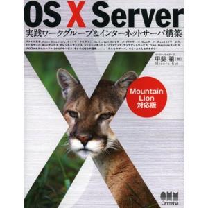 OS10 Server実践ワークグループ&インターネットサーバ構築 Mountain Lion対応版