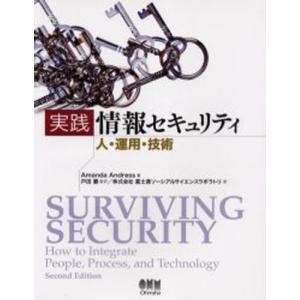実践情報セキュリティ 人・運用・技術