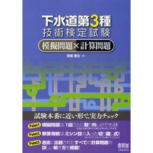 下水道第3種技術検定試験模擬問題×計算問題