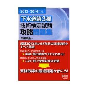 下水道第3種技術検定試験攻略問題集 2013-2014年版