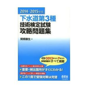 下水道第3種技術検定試験攻略問題集 2014-2015年版