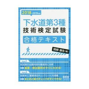 下水道第3種技術検定試験合格テキスト 2018-2019年版