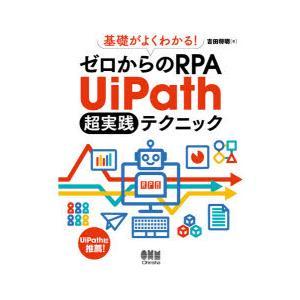 基礎がよくわかる!ゼロからのRPA UiPath超実践テクニック ggking