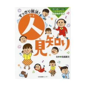 本 ISBN:9784284204064 名越康文/監修 出版社:日本図書センター 出版年月:201...