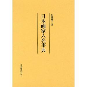 日本画家人名事典 復刻|ggking