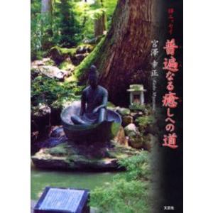禅エッセイ 普遍なる癒しへの道|ggking