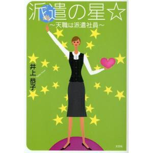 派遣の星〜天職は派遣社員〜|ggking