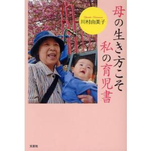 母の生き方こそ私の育児書|ggking