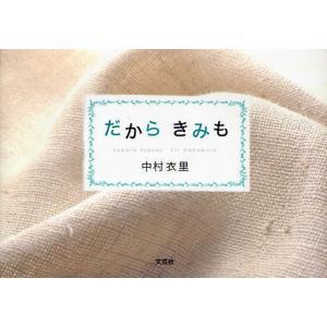 本 ISBN:9784286095165 中村衣里/著 出版社:文芸社 出版年月:2010年12月 ...
